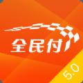 全民付全民花贷款入口官方版app下载 v5.1.0