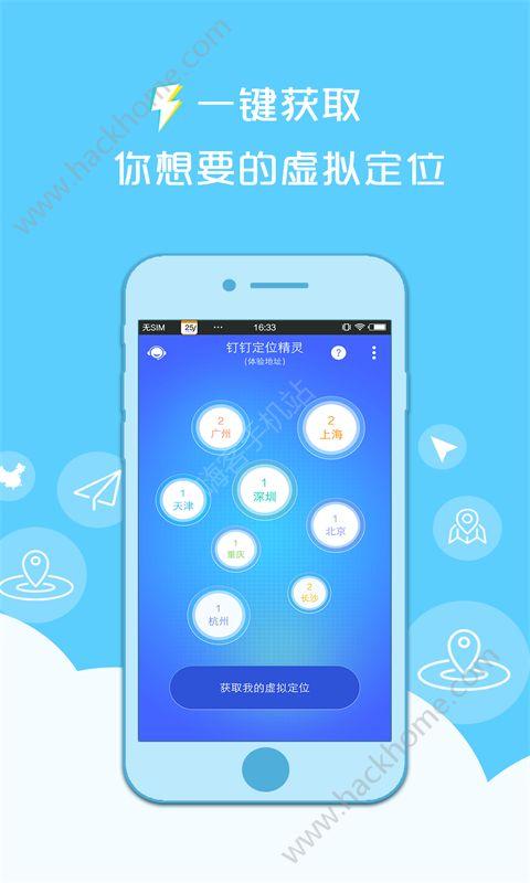 钉钉定位精灵ios苹果版app最新版软件下载图片2