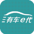 有车e代官方版app软件下载 v1.0