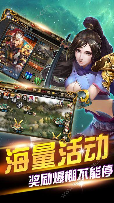 天下三国官方手游最新版图4: