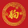 2018狗年运势官方版app下载安装 v1.0.0