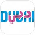 游览迪拜苹果版手机app下载 v3.0