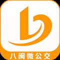 八闽微公交app手机版软件下载 v1.0