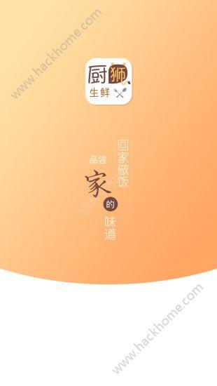 厨狮生鲜app软件官方版下载安装图2: