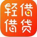 轻借借贷官方app手机版下载 v1.0.0
