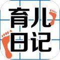 育儿日记app官方版苹果手机下载 v2.0
