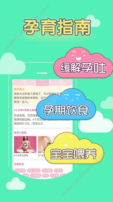 宝宝孕育助手app官方版苹果手机下载图4: