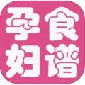 孕妇食谱免费版app官方版苹果手机下载 v3.1