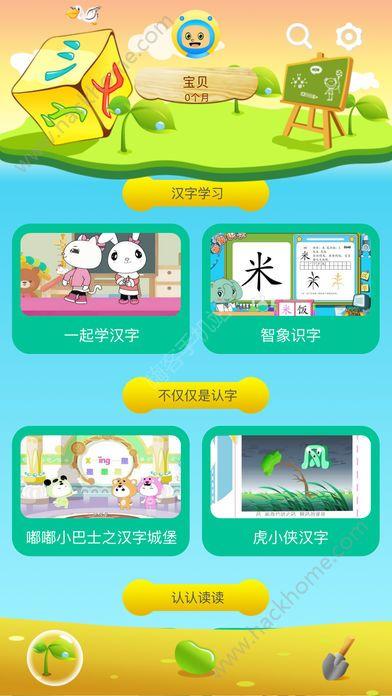 宝宝识字教育app官方版苹果手机下载图4: