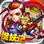 西游捉妖记手机游戏官方下载IOS版 v1.0.30