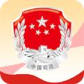 公共法律服务平台app下载手机版 v1.0