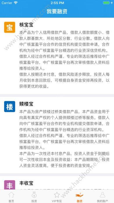中广核富盈app最新版官方下载图2:
