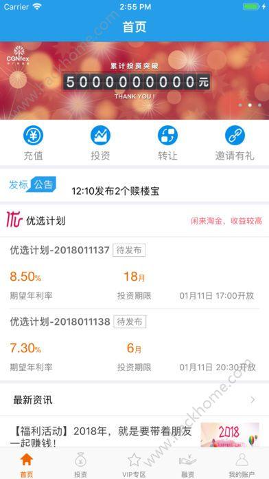 中广核富盈app最新版官方下载图4:
