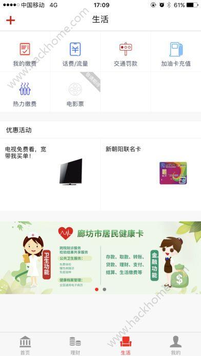 廊坊银行手机银行客户端app官方下载图2: