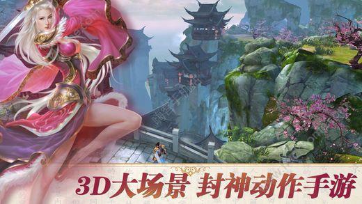 封神问情手游官方网站下载图4: