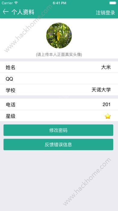 畅想易百教师端官方版app下载图2: