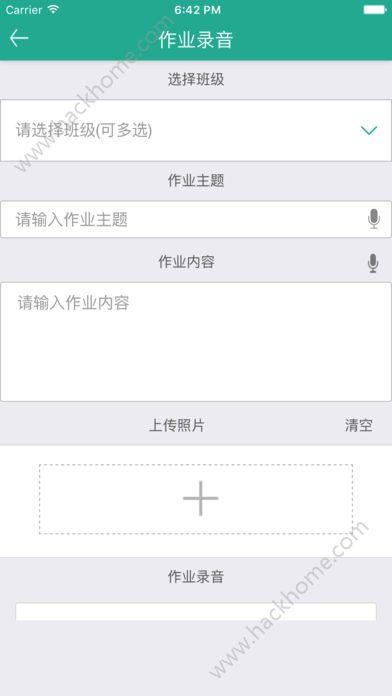 畅想易百教师端官方版app下载图4:
