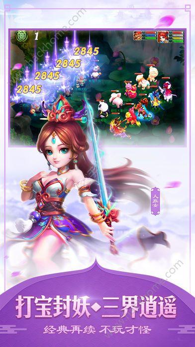 极品西游手游官方网站下载图2:
