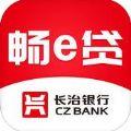 长治银行畅e贷官方版app下载安装 v3.4.0