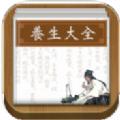 养生大全苹果版手机iOS下载 v2.2