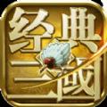 经典三国安卓百度版手机游戏 v1.1.0