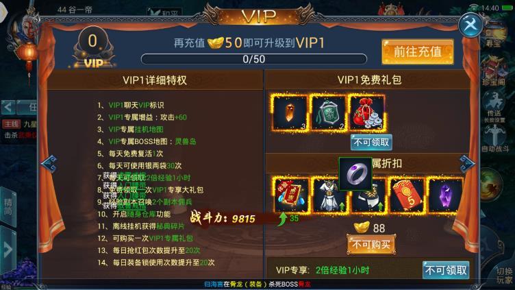 武炼巅峰手游VIP价格表 VIP等级介绍[多图]