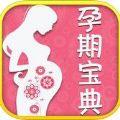 孕妇产妇宝典app官方版苹果手机下载 v2.2