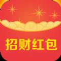 招财红包软件手机版app下载 v1.0.1