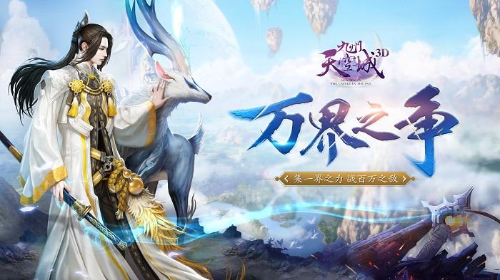 九州天空城3D1月17日更新公告 新增万界之争、大寒节节日副本[多图]