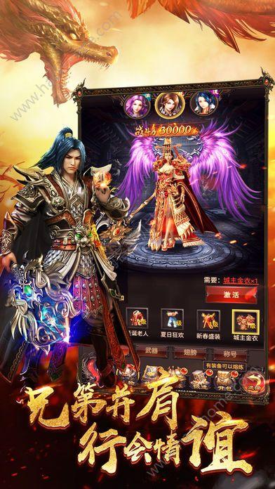 热血王者HD游戏下载官方网站图4:
