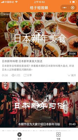 桔子短视频小程序截图