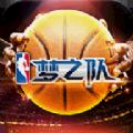 NBA梦之队台服版