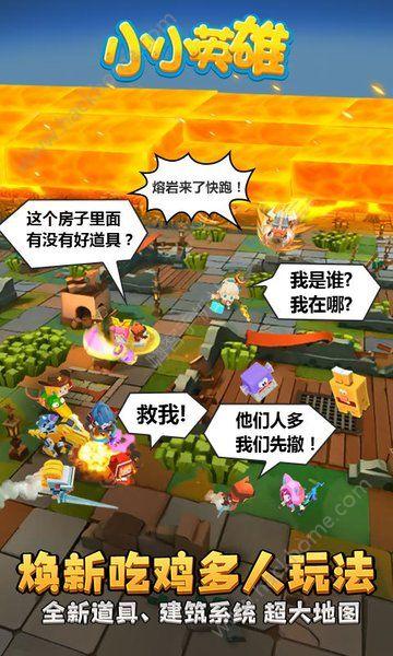 4399小小英雄游戏最新版本官方下载图2: