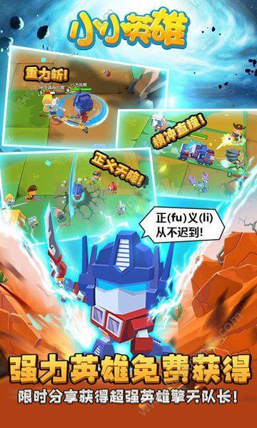 4399小小英雄游戏最新版本官方下载图4: