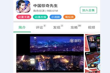 网侠手游宝1.2.2新版来袭,加入游戏宣传视频[多图]