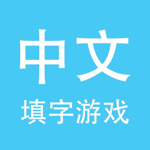 中文填字小程序