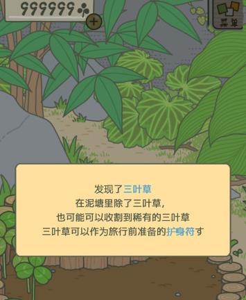 青蛙旅行无限三叶草修改教程 无限三叶草技巧讲解[多图]