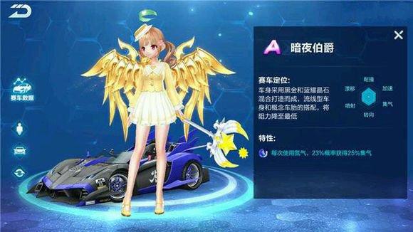 QQ飞车手游1月26日更新内容 暗夜伯爵上线[多图]
