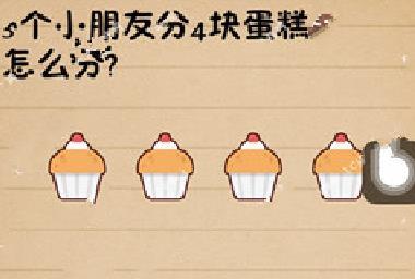 史上最�逵蜗�4第96关攻略 5个小朋友分4块蛋糕[图]