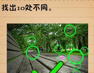 史上最�逵蜗�4第94关攻略 找出10处不同[图]