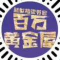 微信百万黄金屋答题神器官方版app下载 v6.6.1
