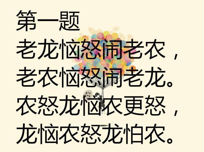 老龙恼怒闹老农的拼音是什么?老龙恼怒闹老农绕口令语音播放[多图]