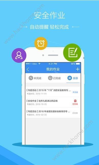 河南省平顶山安全教育平台登录入口app官方版手机下载图片1