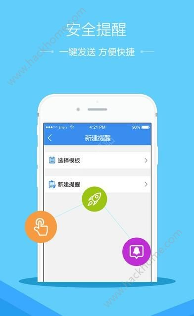 河南省平顶山安全教育平台登录入口app官方版手机下载图片3
