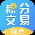 蜘点积分交易手机版app软件下载 v1.0.2
