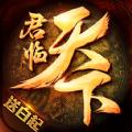大秦之君临天下手游官方版 v1.1.204