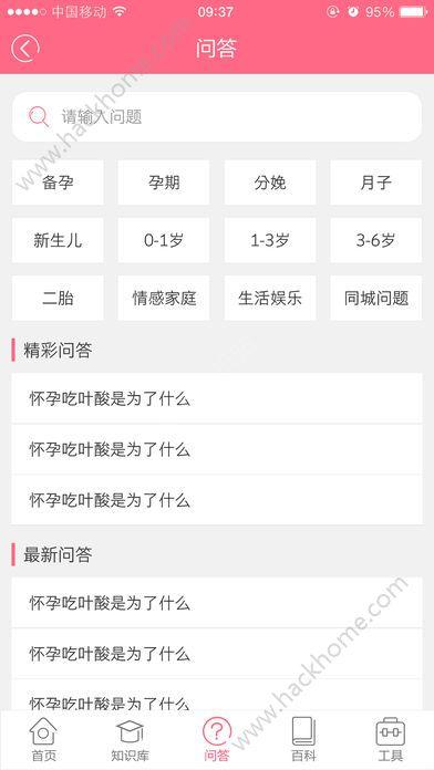 胎儿发育评测工具app苹果版软件下载安装图2: