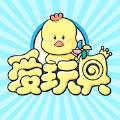 爱玩具视频app下载官方手机版 v1.0