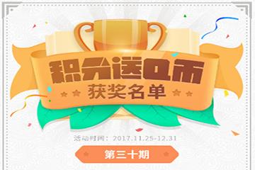 网侠手游宝积分送Q币活动第30期排名已经公布[图]