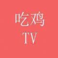 吃鸡tv ios苹果版app软件下载 v1.0